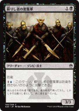 蘇りし者の密集軍(Returned Phalanx)マスターズ25