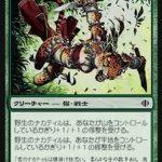 野生のナカティル(MTG 3/3クリーチャー)