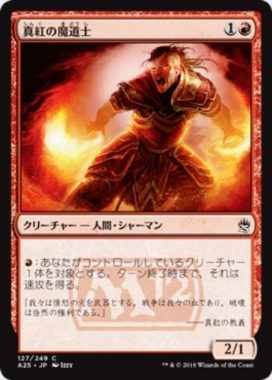 真紅の魔道士(Crimson Mage)マスターズ25