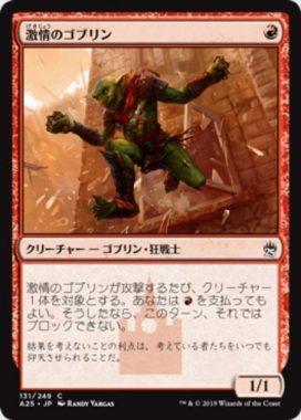 激情のゴブリン(Frenzied Goblin)マスターズ25