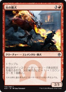 火の猟犬(Pyre Hound)マスターズ25