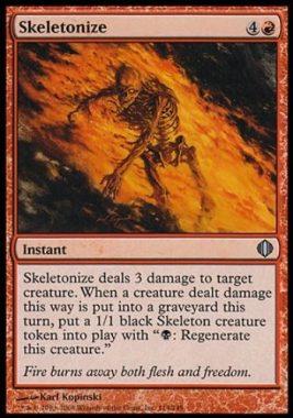 骸骨化(Skeletonize)アラーラの断片