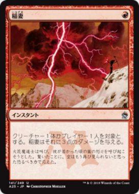 稲妻(Lightning Bolt)マスターズ25