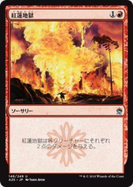 紅蓮地獄(Pyroclasm)マスターズ25