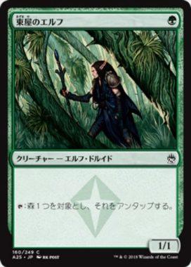 東屋のエルフ(Arbor Elf)マスターズ25