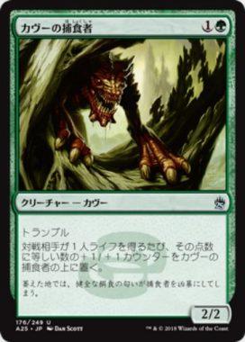 カヴーの捕食者(Kavu Predator)マスターズ25