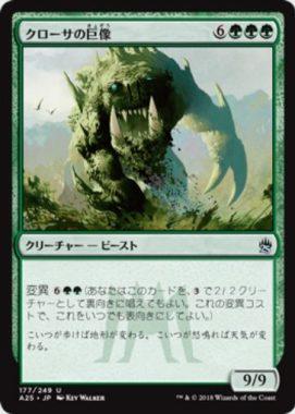 クローサの巨像(Krosan Colossus)マスターズ25