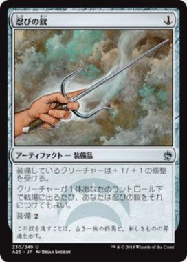 忍びの釵(Sai of the Shinobi)マスターズ25
