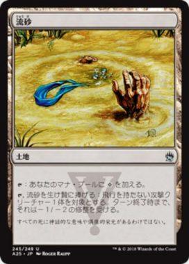 流砂(Quicksand)マスターズ25
