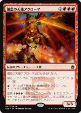 憤怒の天使アクローマ(Akroma, Angel of Fury)マスターズ25