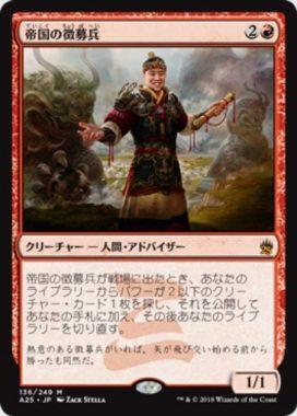帝国の徴募兵(Imperial Recruiter)マスターズ25