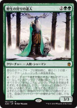 野生の狩りの達人(Master of the Wild Hunt)マスターズ25