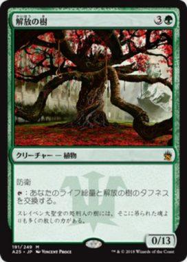 解放の樹(Tree of Redemption)マスターズ25