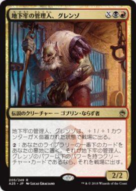 地下牢の管理人、グレンゾ(Grenzo, Dungeon Warden)マスターズ25