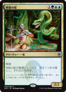 神秘の蛇(Mystic Snake)マスターズ25
