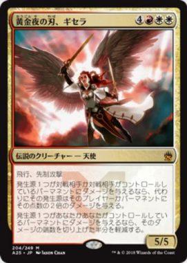 黄金夜の刃、ギセラ(Gisela, Blade of Goldnight)マスターズ25