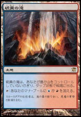 硫黄の滝(Sulfur Falls)イニストラード