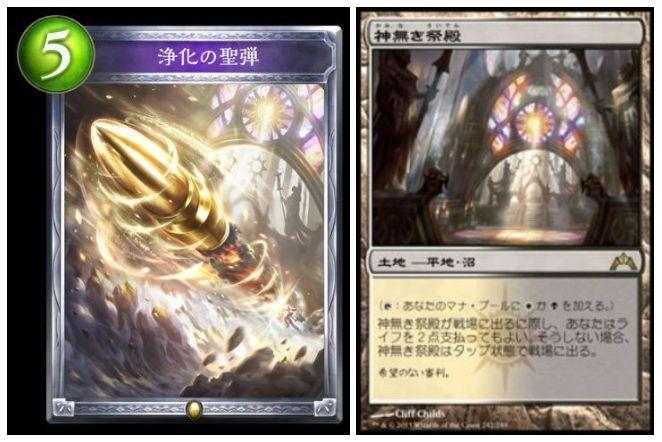 【悲報】シャドウバースさん、MTG「神無き祭殿」のイラストをパクったカードを出してしまう。