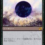 滅び(MTG 次元の混乱 思い出のカード)