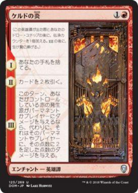 【ドミナリア】赤アンコの英雄譚「ケルドの炎(The Flame of Keld)」のカード画像が公開!英雄譚カードに関する公式詳細解説も掲載!