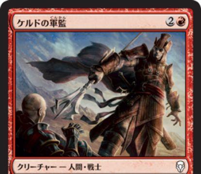 【ドミナリア】赤コモンの人間・戦士「ケルドの軍監」がカード画像公開!キッカーを支払うことで生物のコントロール奪取効果が誘発!