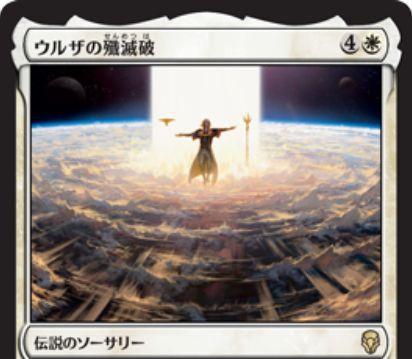 【ドミナリア】白い伝説のソーサリー「ウルザの殲滅破」がカード画像公開!特殊フレーム「伝説のカード枠」を採用!