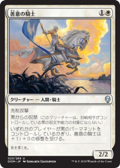 善意の騎士(Knight of Grace)ドミナリア