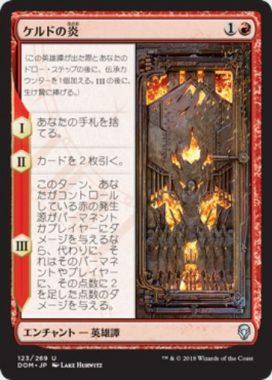 ケルドの炎(ドミナリア)
