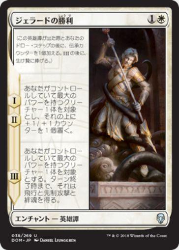 ジェラードの勝利(ドミナリア 日本語版)