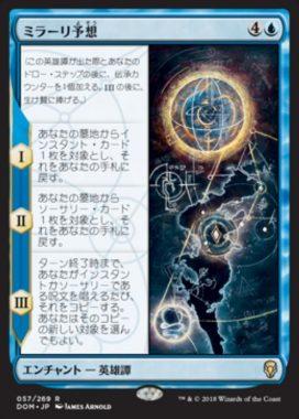 ミラーリ予想(The Mirari Conjecture)ドミナリア 日本語版