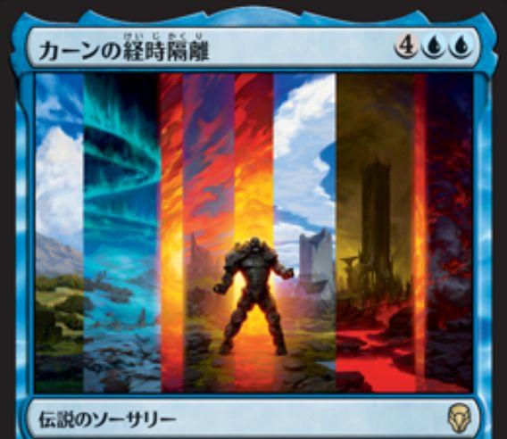 【ドミナリア】カーンの経時隔離(Karn's Temporal Sundering)が公開!青青4で追加ターンを得つつパーマネント1つをバウンスする伝説のソーサリー!