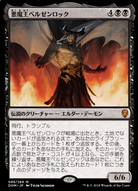 悪魔王ベルゼンロック(Demonlord Belzenlok)ドミナリア・日本語版カード