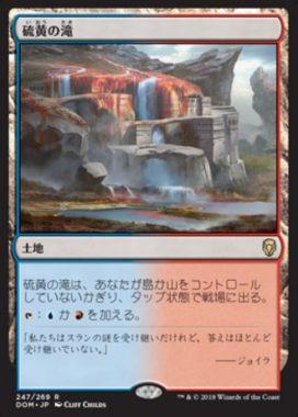 硫黄の滝(Sulfur Falls)ドミナリア・日本語版