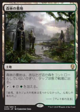 森林の墓地(Woodland Cemetery)ドミナリア・日本語版