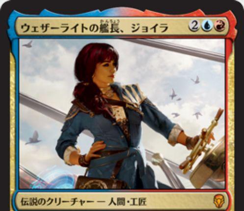 【ドミナリア】ウェザーライトの艦長、ジョイラ(Jhoira, Weatherlight Captain)が公開!4マナ3/3&歴史的な呪文を唱えるたびに1ドローをもたらす青赤伝説の人間・工匠!