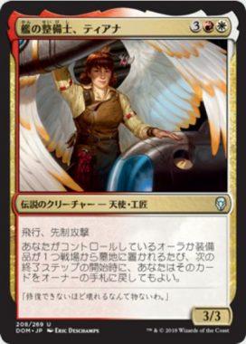 艦の整備士、ティアナ(Tiana, Ship's Caretaker)ドミナリア