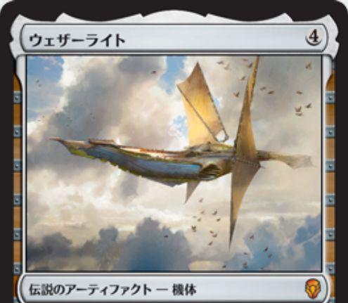 【ドミナリア】ウェザーライト(Weatherlight)が公開!4マナ・搭乗3で4/5「飛行」の伝説機体!プレイヤーに戦闘ダメージを与えるたびにデッキトップ5枚から「歴史的」な呪文を1枚手札に加える能力も!