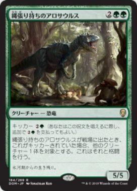 縄張り持ちのアロサウルス(Territorial Allosaurus)ドミナリア