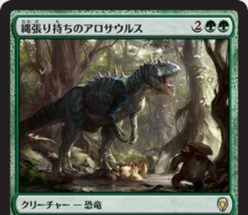 【ドミナリア】縄張り持ちのアロサウルス(Territorial Allosaurus)が公開!4マナ5/5&緑2のキッカーで他のクリーチャーと「格闘」する緑レアの恐竜!