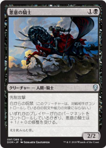 悪意の騎士(Knight of Malice)ドミナリア・日本語版