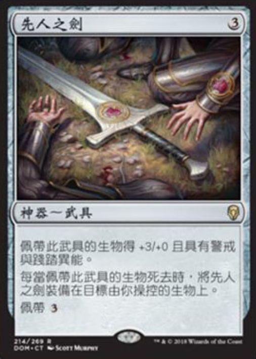 先祖の刃(Forebear's Blade)ドミナリア・中国語版