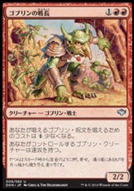 ゴブリンの戦長(Goblin Warchief)デュエルデッキ