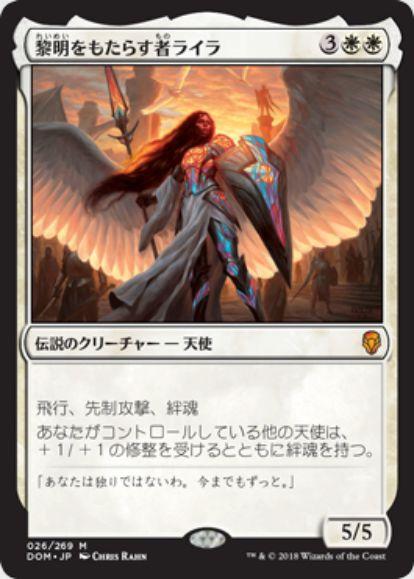 黎明をもたらす者ライラ(Lyra Dawnbringer)ドミナリア・日本語版