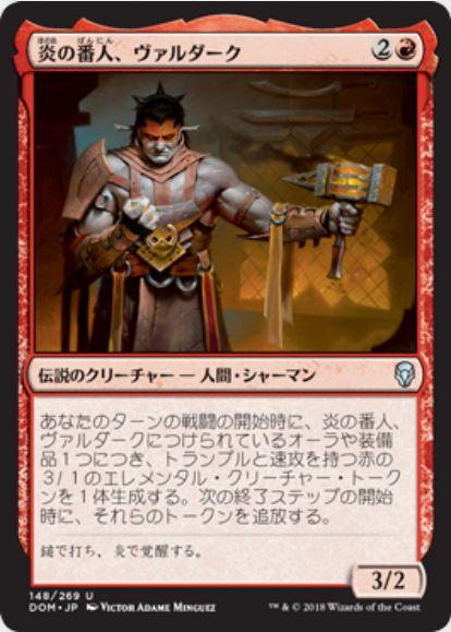 炎の番人、ヴァルダーク(Valduk, Keeper of the Flame)ドミナリア・日本語版