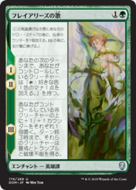 フレイアリーズの歌(Song of Freyalise)ドミナリア・日本語版