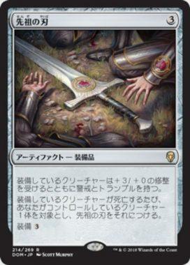 先祖の刃(Forebear's Blade)ドミナリア・日本語版