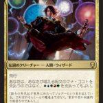 永遠の大魔道師、ジョダー(Jodah, Archmage Eternal)ドミナリア・日本語版