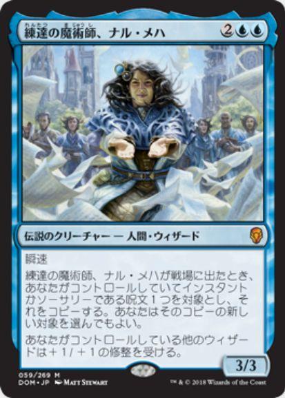 練達の魔術師、ナル・メハ(Naru Meha, Master Wizard)ドミナリア・日本語版
