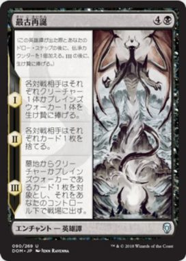 最古再誕(The Eldest Reborn)ドミナリア・日本語版