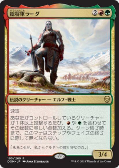 総将軍ラーダ(Grand Warlord Radha)ドミナリア・日本語版